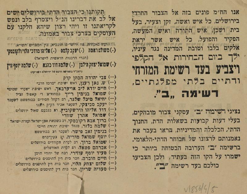קריאת הרבנים הגאונים וראשי הצבור הדתי בירושלם - להצביע בעד רשימת המזרחי