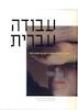 עבודה עברית : אמנות ישראלית משנות ה-20 עד שנות ה-90 / עורכת - גליה בר אור.