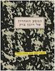 המסע האחרון של רונן צוק : סיפור מסע / מאת אמנון צהרי.
