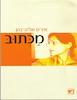 מכתוב / איריס אליה-כהן.