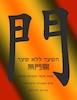 השער ללא שער / מאת אקאי המכונה מומון (יפנית) - אי וו-מן הואי-לאי (סינית) ; תרגם מאנגלית: חיים ניסני ; איורים: חיה יניב – הספרייה הלאומית