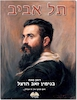תל אביב / רומן מאת בנימין זאב הרצל.