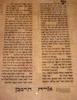 """אגרת הרמב""""ן / שם המחבר: רבי משה בן נחמן - הרמב""""ן."""