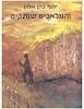 """והמלאכים שותקים / יוסף כהן אלרן ; עריכה: ד""""ר לאה צבעוני."""