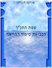 """שפת התנ""""ך כבבואת סיפור הבריאה / אורנה ליברמן."""