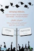 נוכחות נפקדות : הקמפוס הישראלי ויחסו אל השפה והתרבות הערבית : תמונת מצב / עריכה אקדמית: יעל מעין ; תחקיר: ת'אאר אבו ראס ; כתיבה: ת'אאר אבו ראס ויעל מעין.