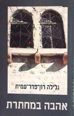 אהבה במחתרת / גלילה רון פדר ; מספרת רותם שפי – הספרייה הלאומית
