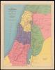 Map of Palestine (New testament period) / Compiled and Engraved by Edwin M. Gardner Nashville Tenn – הספרייה הלאומית