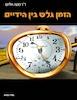 הזמן גלש בין הידיים : סיפור חיים / משה אליזם.
