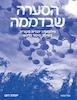 הסערה שבדממה : פילוסופיה יהודית מקורית בשילוב סיפור מרגש / יהודה רוט.