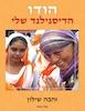 הודו - הדיסנילנד שלי / זהבה שילון ; שכתוב ועריכה לשונית: איריס סער.