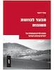 מבעד לכוונות הטובות : מתווה לחיים משותפים של יהודים וערבים בישראל / שולי דיכטר ; עורכי הספר: נועם ברוך, דנה פריבך-חפץ.