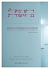 תרגילי גמישות : תערוכת בוגרים 2018 / אנטון אברמוב [ו-8 אחרים] ; אוצרת: נוגה דוידסון ; עיצוב וצילום הקטלוג: בצלאל בן-חיים ; כתיבת טקסטים: נוגה דוידסון.