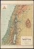 """מפת ארץ ישראל ע""""פ מפת רוטויג-אומלויפט / ערוכה ע""""י ד""""ר ש. קלין – הספרייה הלאומית"""
