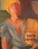 גרסת האישה / יעל פליישמן ; – הספרייה הלאומית