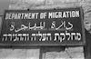 מחלקת העליה וההגירה, תל אביב – הספרייה הלאומית