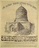 [Matzevat Mordekhai ha-Tzadik ve-Ester ha-Malka...] [Purim Picture] – הספרייה הלאומית