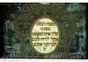 Torah ark curtain in the Synagogue in Novi Sad – הספרייה הלאומית