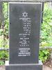 Jewish Cemetery in Orsha – הספרייה הלאומית