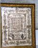 Shiviti plaque, Turkey Embroidery – הספרייה הלאומית
