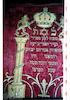 Torah mantle – הספרייה הלאומית