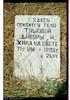 Ger cemetery in Privolnoe Tombstone – הספרייה הלאומית