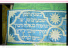 Eastern Torah ark curtain in Poltava – הספרייה הלאומית