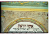 Synagogue in Łańcut - Painted reliefs Wall paintings – הספרייה הלאומית