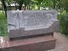 Monument to the 1903 pogrom victims in Chişinău (Kishinev) – הספרייה הלאומית