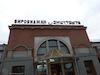 Railway station in Birobidzhan – הספרייה הלאומית