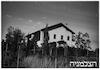 בית מרכס כפר שמריהו 12/1943 – הספרייה הלאומית