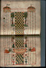 Halberstadt Sefer Evronot Fols. 116v-117 – הספרייה הלאומית