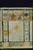 Ferrara Esther scroll Col. 26 – הספרייה הלאומית