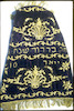 Torah mantle, Turkey, 1918 – הספרייה הלאומית