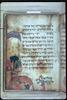Hileq and Bileq Haggadah Fol. 16 – הספרייה הלאומית