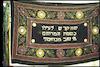 Torah case wrapper – הספרייה הלאומית