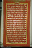 Torah Ark Curtain with circumcision benediction from the Great City Synagogue in Lviv – הספרייה הלאומית