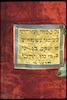 Torah case Inscription – הספרייה הלאומית