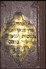 Torah ark in Cohanim Digtya Synagogue in Djerba – הספרייה הלאומית