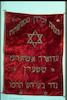 Torah mantle donated by the family of Eduard Stern – הספרייה הלאומית