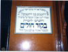 Beit El Synagogue in Meknes Plaque – הספרייה הלאומית
