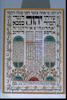 shiviti plaque, Israel/Eretz Israel, 1966 – הספרייה הלאומית