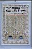 Shiviti plaque, Israel/Eretz Israel, 1967 – הספרייה הלאומית