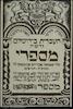 Ex libris of Shmuel Avraham Posnansky (1865-1922) – הספרייה הלאומית