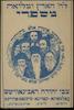 Ex libris of Zvi Yehuda Rabinovitch – הספרייה הלאומית