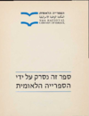 Itinéraires a Jérusalem et descriptions de la Terre Sainte : rédigés en français, aux XIe, XIIe & XIIIe siècles / publiés par Henri Michelant & Gaston Raynaud.
