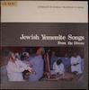 שירת יהודי תימן מתוך הדיואן.