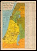 Pilgrim's map of the Holy Land : for biblical research the journey's and deed's of Jesus Christ / compiled by Th.F.Mathesy – הספרייה הלאומית