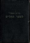 פירוש לספר תהלים -פרוש לספר תהלים – הספרייה הלאומית