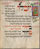 The Tegernsee Haggadah Fol. 7v – הספרייה הלאומית